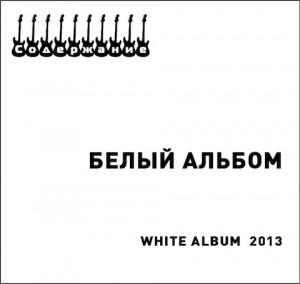 soderzhanie white album