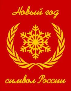 symbole-russie